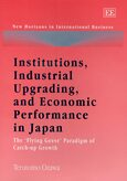 Cover Institutions, Industrial Upgrading, and Economic Performance in Japan
